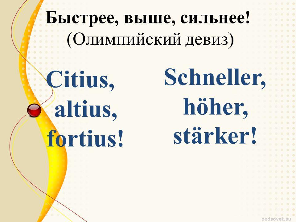 Быстрее, выше, сильнее! (Олимпийский девиз) Citius, altius, fortius! Schneller, höher, stärker!