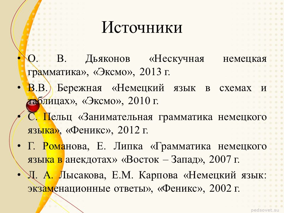 Источники О. В. Дьяконов «Нескучная немецкая грамматика», «Эксмо», 2013 г.