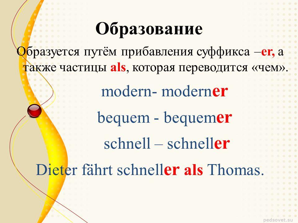 Образование Образуется путём прибавления суффикса –er, а также частицы als, которая переводится «чем».