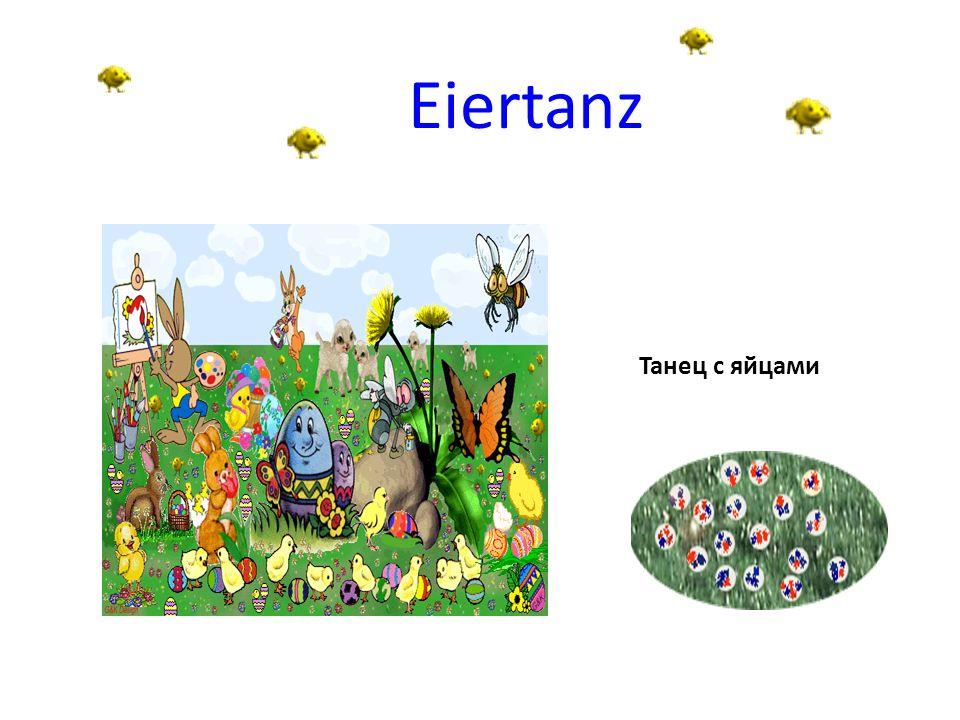 Eiertanz Танец с яйцами