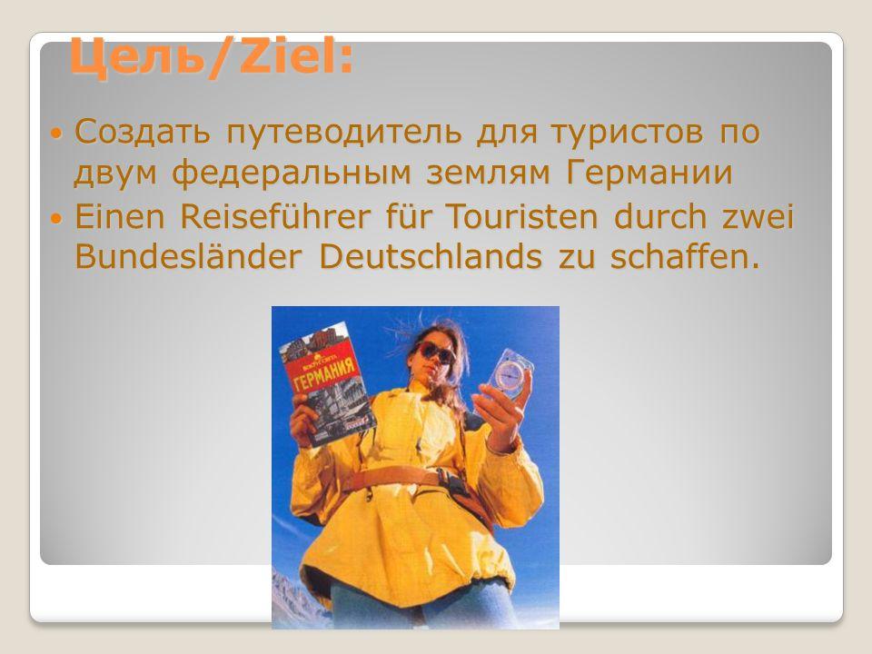 Цель/Ziel: Создать путеводитель для туристов по двум федеральным землям Германии Einen Reiseführer für Touristen durch zwei Bundesländer Deutschlands zu schaffen.