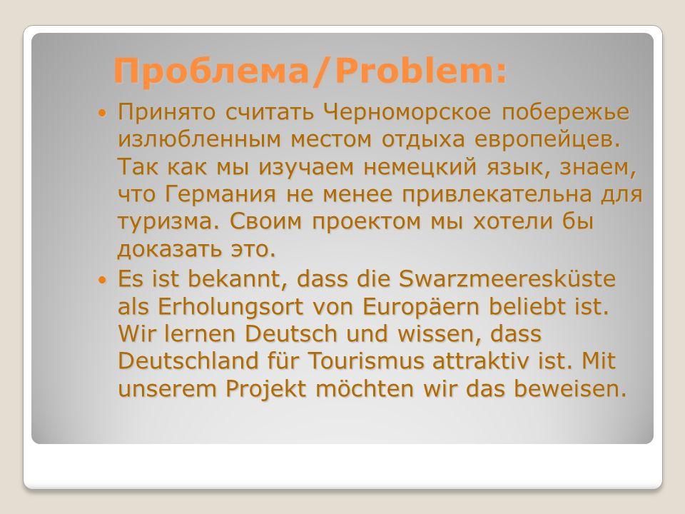 Проблема/Problem: Принято считать Черноморское побережье излюбленным местом отдыха европейцев.