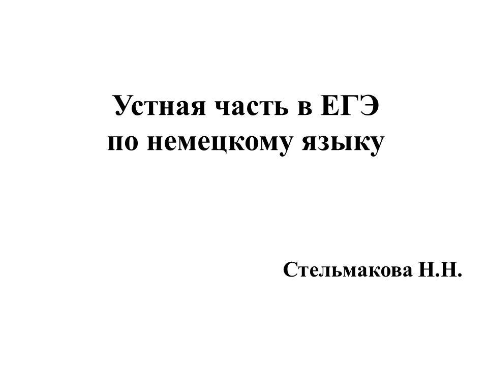 Устная часть в ЕГЭ по немецкому языку Стельмакова Н.Н.