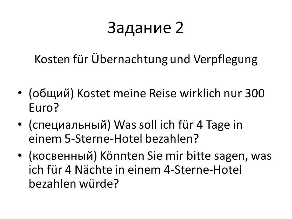 Задание 2 Kosten für Übernachtung und Verpflegung (общий) Kostet meine Reise wirklich nur 300 Euro.