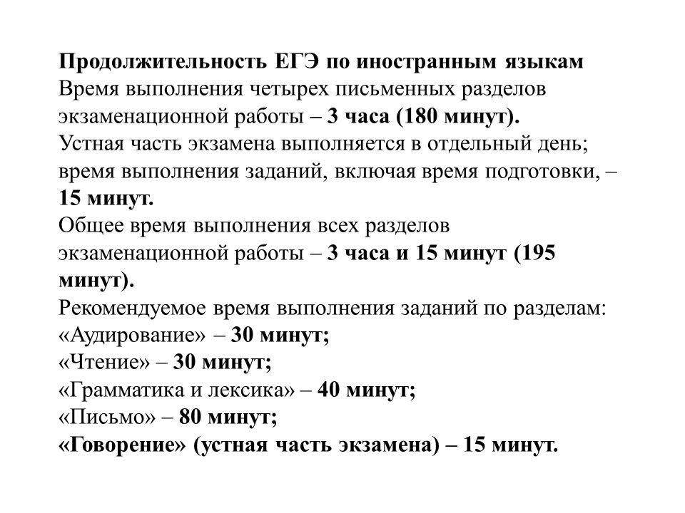 Продолжительность ЕГЭ по иностранным языкам Время выполнения четырех письменных разделов экзаменационной работы – 3 часа (180 минут).