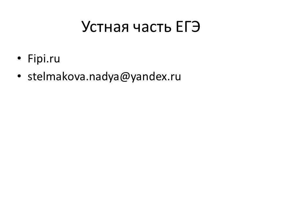 Устная часть ЕГЭ Fipi.ru stelmakova.nadya@yandex.ru