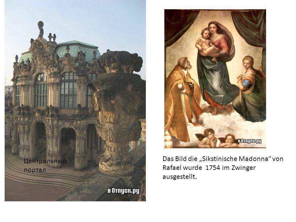 """Центральный портал Das Bild die """"Sikstinische Madonna von Rafael wurde 1754 im Zwinger ausgestellt."""