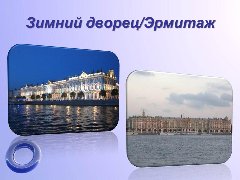 Зимний дворец/Эрмитаж