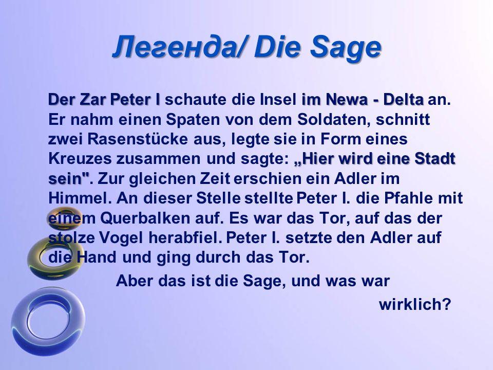 """Легенда/ Die Sage Der Zar Peter I im Newa - Delta """"Hier wird eine Stadt sein Der Zar Peter I schaute die Insel im Newa - Delta an."""