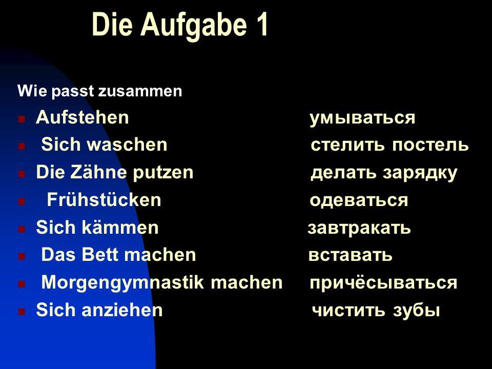 Die Aufgabe 2 Вставить пропущенные буквы Fr- -zeit, b-den, Vor- i- -ag, die H-nd, das Ge- - -irr, in E- le, ste-en auf, Vole-ball, du- - hen, wa- - -en sich, die A-ge, frü-st- - ken, der Kop-, das O-r, die –ase, T- - - is, das Gesi- -t.