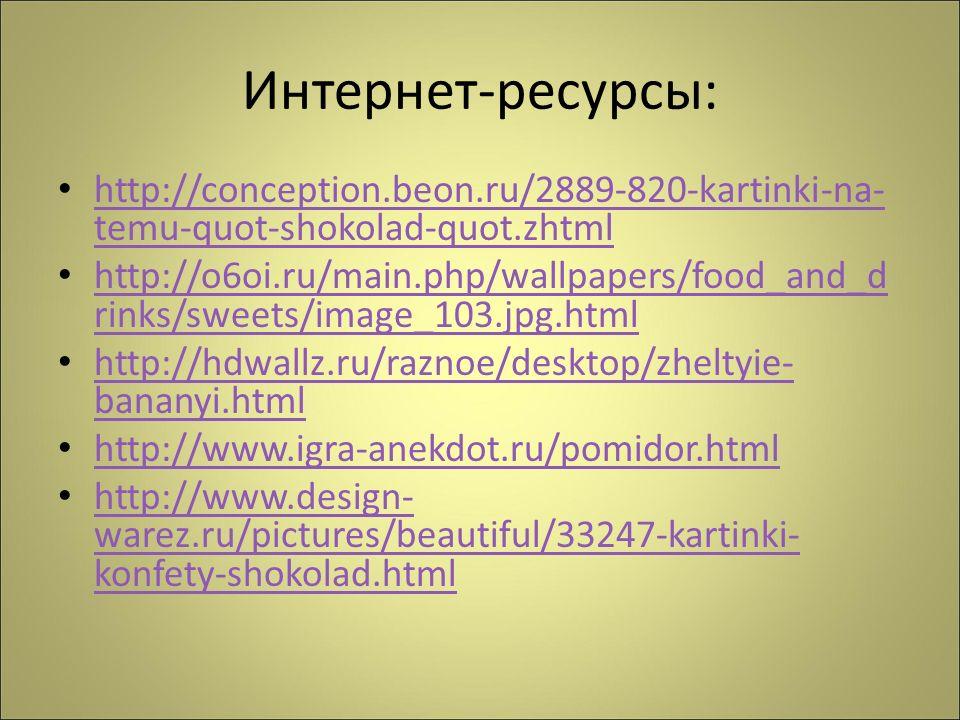 Интернет-ресурсы: http://conception.beon.ru/2889-820-kartinki-na- temu-quot-shokolad-quot.zhtml http://conception.beon.ru/2889-820-kartinki-na- temu-q