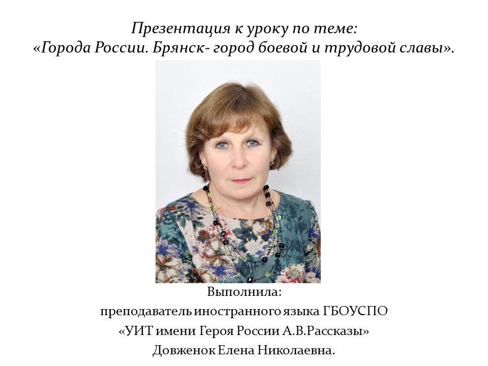 Презентация к уроку по теме: «Города России.Брянск- город боевой и трудовой славы».