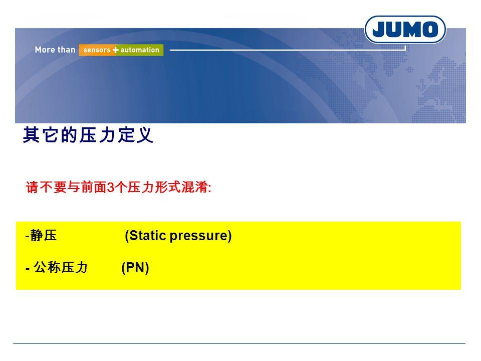 请不要与前面 3 个压力形式混淆 : - 静压 (Static pressure) - 公称压力 (PN) 其它的压力定义
