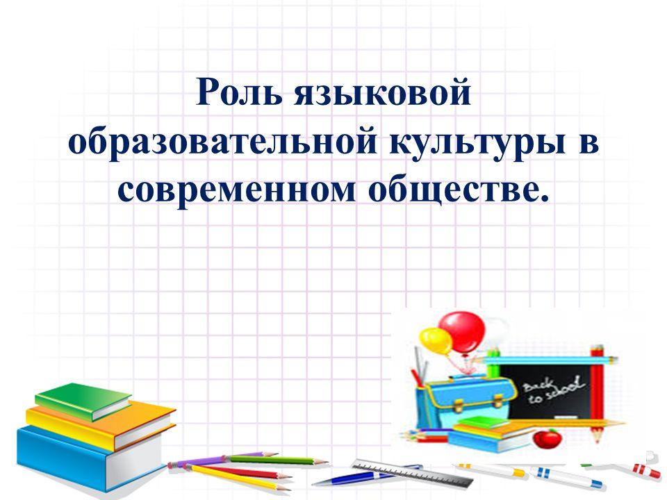 Роль языковой образовательной культуры в современном обществе.