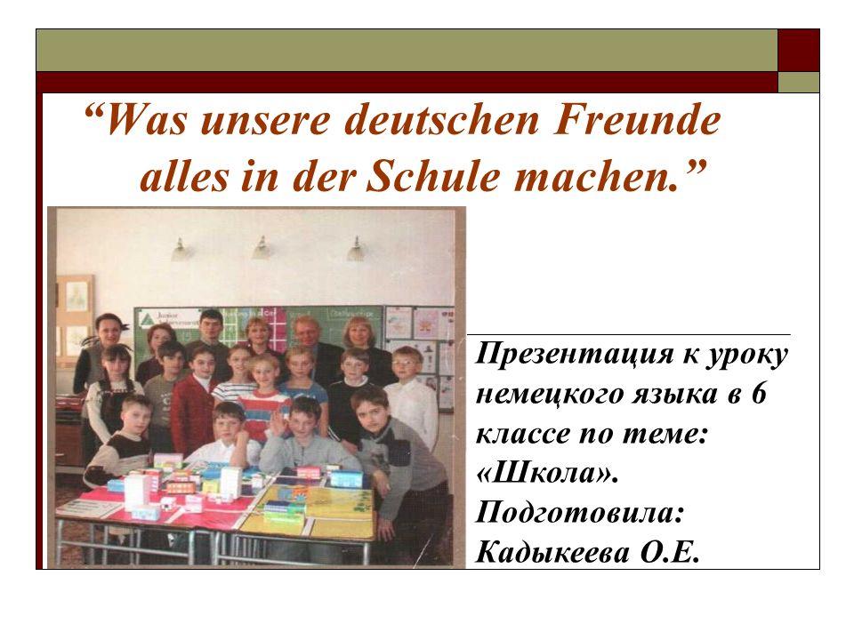 Was unsere deutschen Freunde alles in der Schule machen. Презентация к уроку немецкого языка в 6 классе по теме: «Школа».