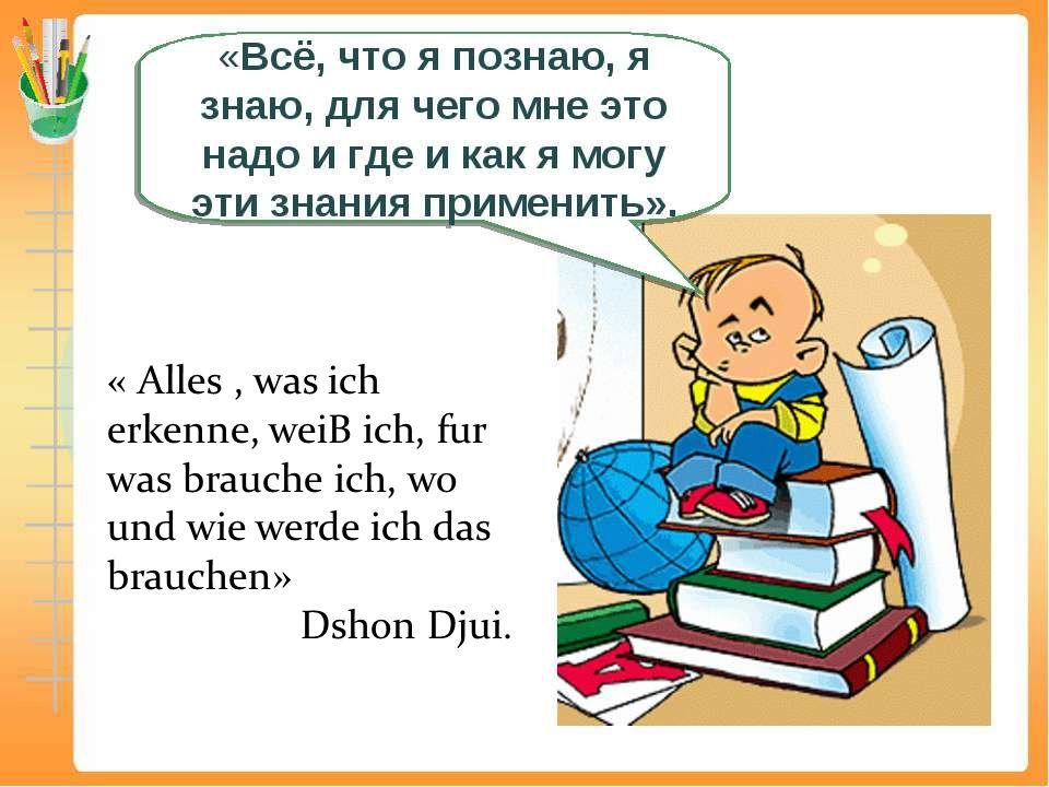 Маршрут 1 « Лексический» Worter zu ubersetzen 1.die Natur 7.