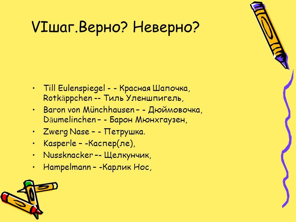 Till Eulenspiegel - - Красная Шапочка, Rotk ӓ ppchen -- Тиль Уленшпигель, Baron von Münchhausen – - Дюймовочка, D ӓ umelinchen – - Барон Мюнхгаузен, Zwerg Nase – - Петрушка.
