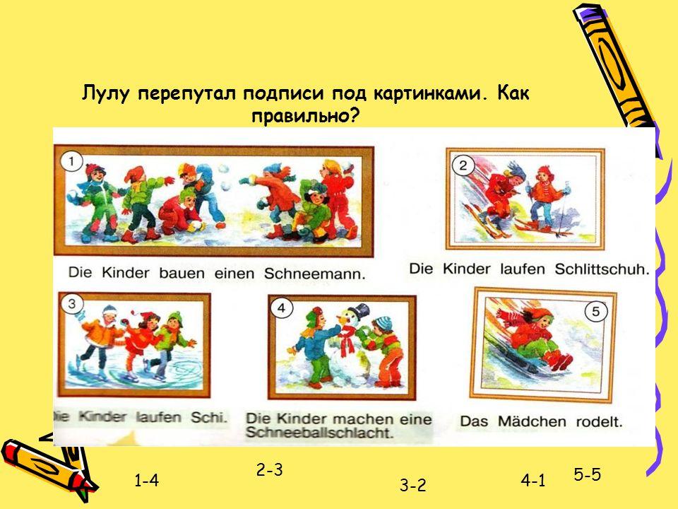 Лулу перепутал подписи под картинками. Как правильно? 1-4 2-3 3-2 4-1 5-5
