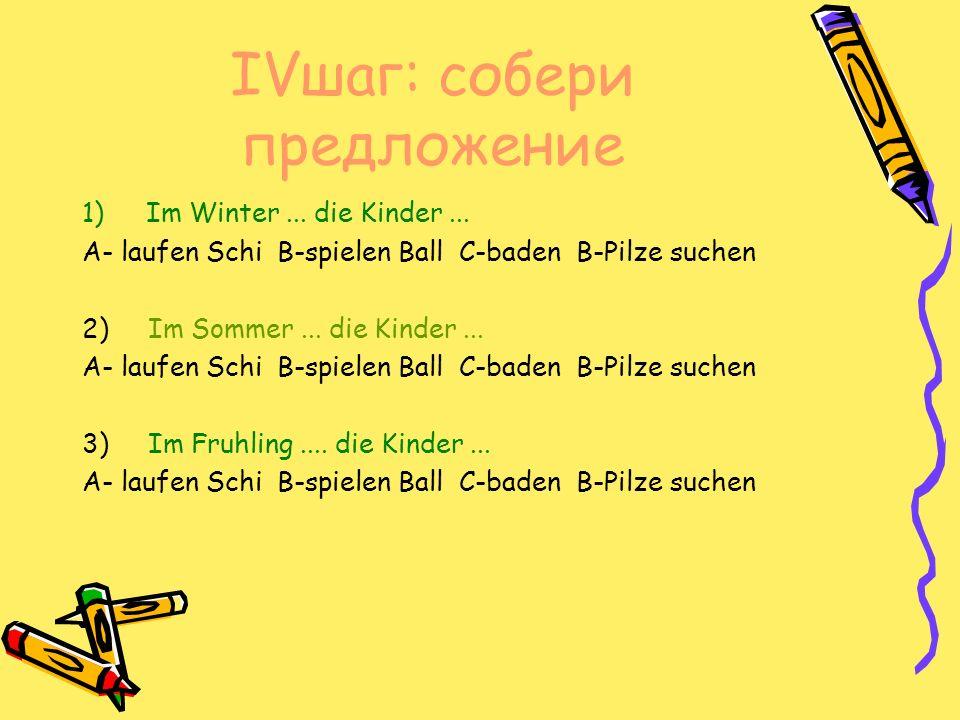 IVшаг: собери предложение 1)Im Winter... die Kinder...