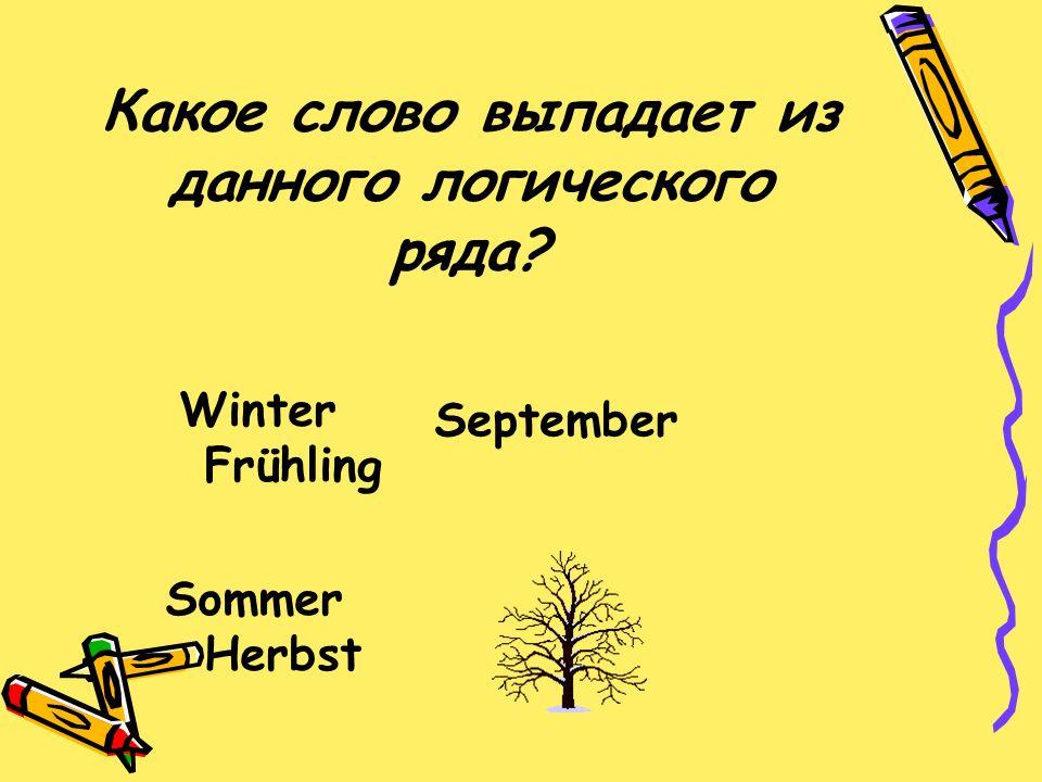 Какое слово выпадает из данного логического ряда Winter Frühling Sommer Herbst September