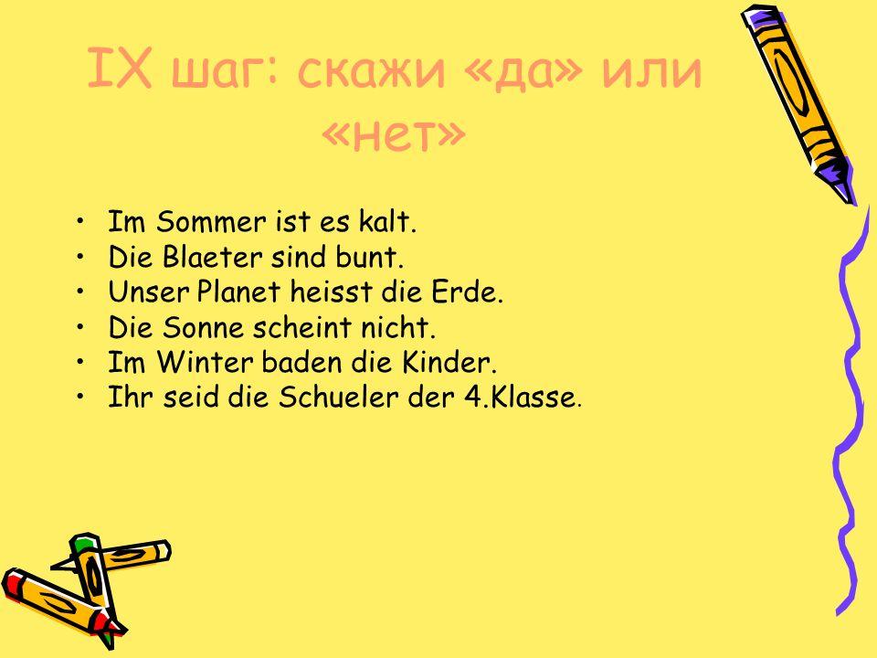 IX шаг: скажи «да» или «нет» Im Sommer ist es kalt.