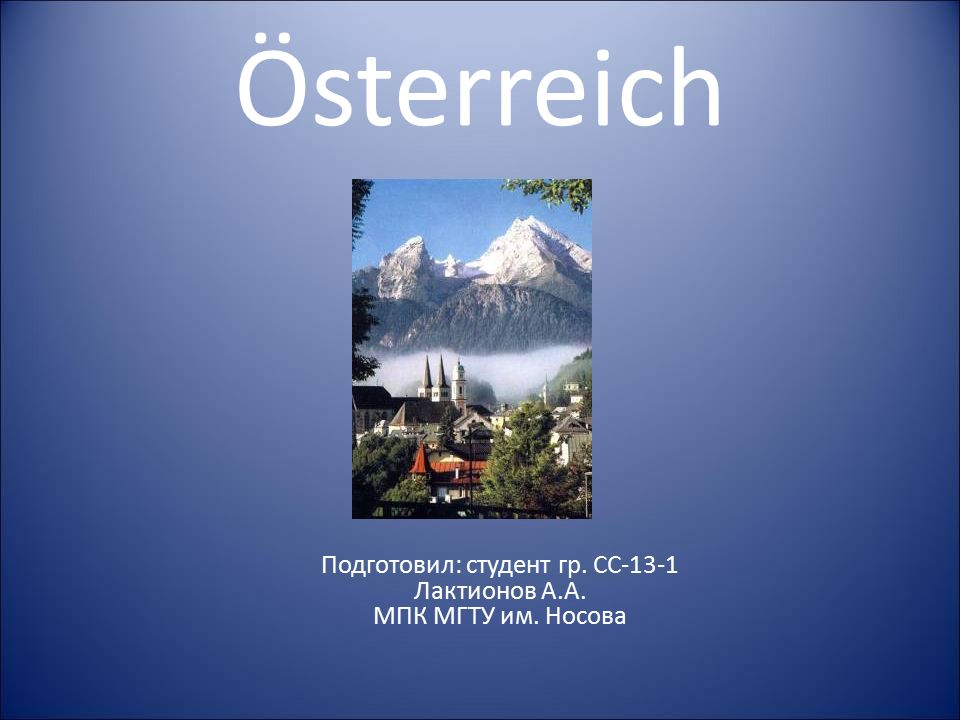 Оглавление 1.Географическое положение Австрии.2.Федеральные провинции Австрии и их столицы.