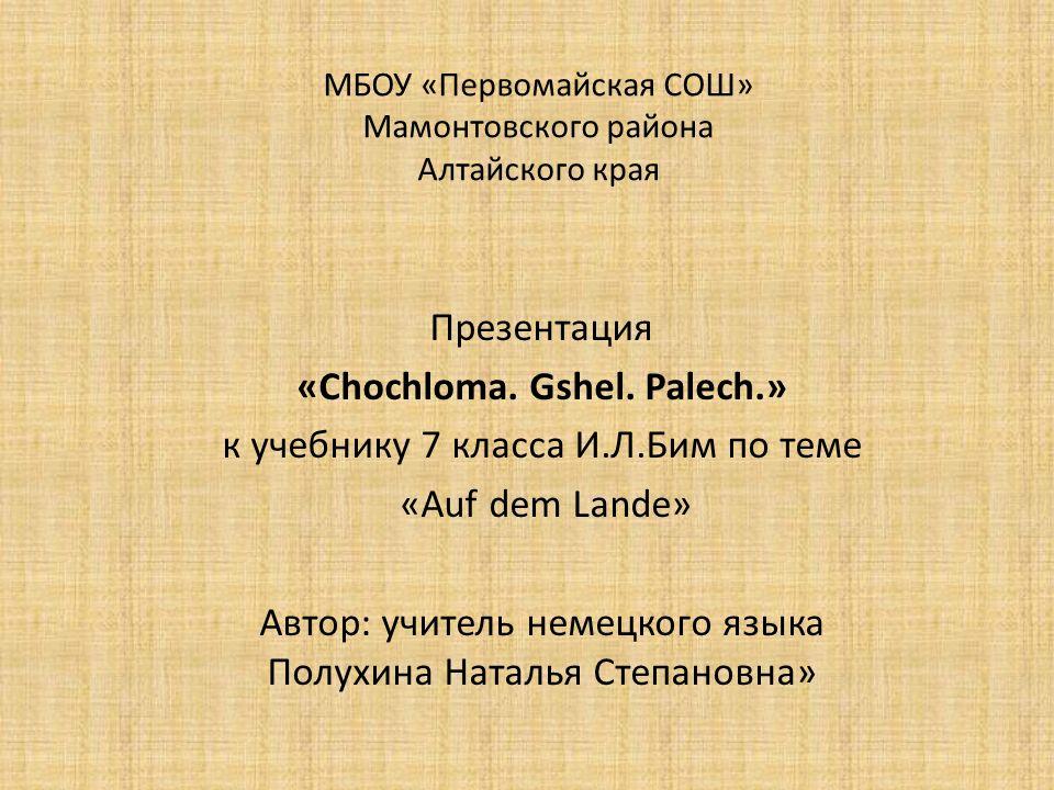 МБОУ «Первомайская СОШ» Мамонтовского района Алтайского края Презентация «Chochloma.