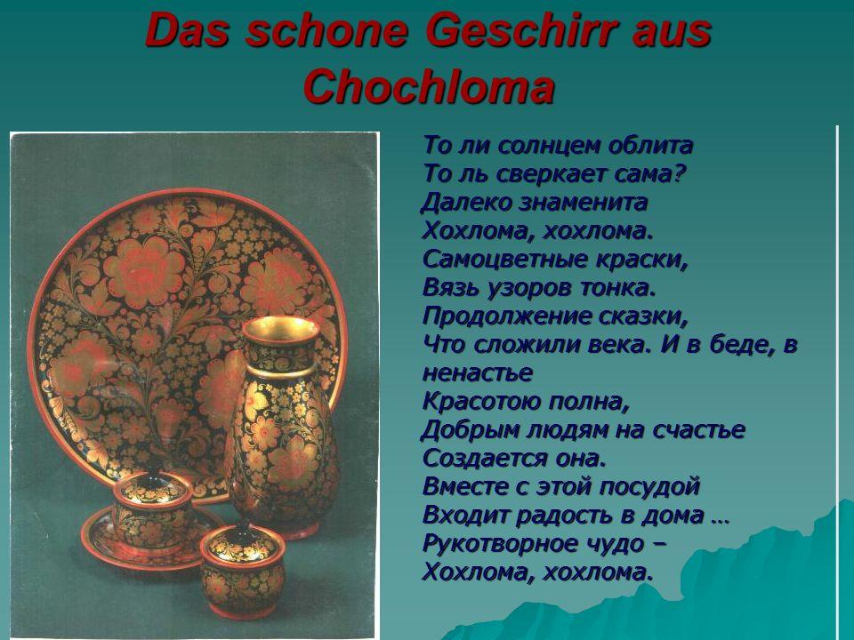 Das schone Geschirr aus Chochloma То ли солнцем облита То ль сверкает сама.