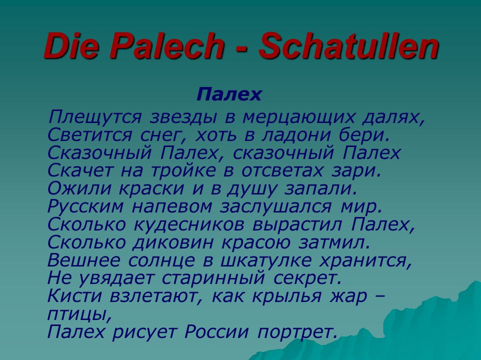 Die Palech - Schatullen Палех Плещутся звезды в мерцающих далях, Светится снег, хоть в ладони бери.