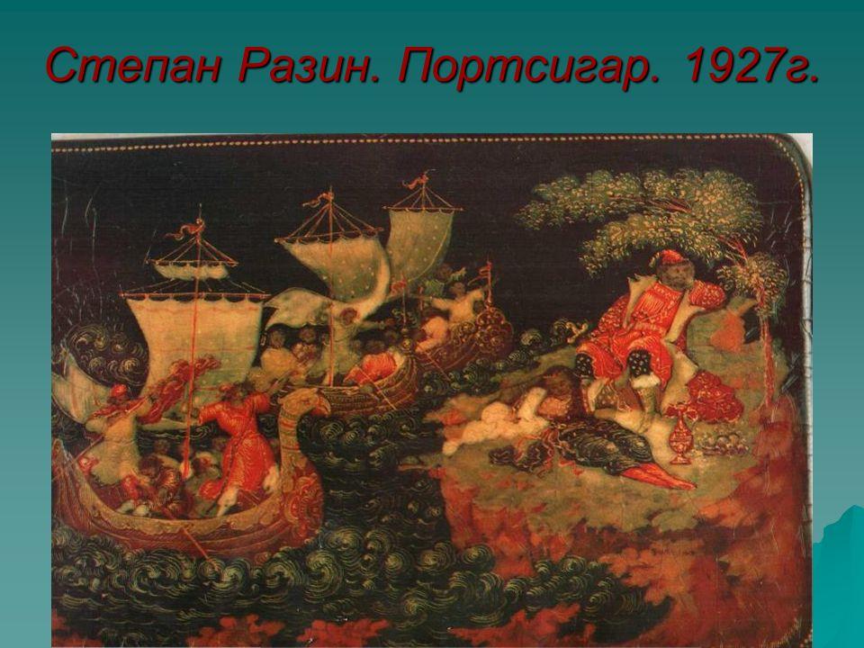 Степан Разин. Портсигар. 1927г.