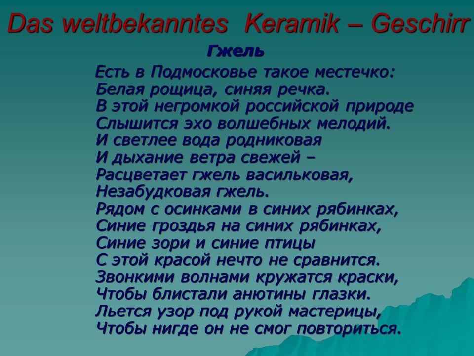 Das weltbekanntes Keramik – Geschirr Гжель Гжель Есть в Подмосковье такое местечко: Белая рощица, синяя речка.