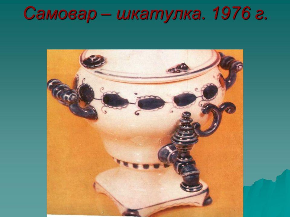 Самовар – шкатулка. 1976 г.