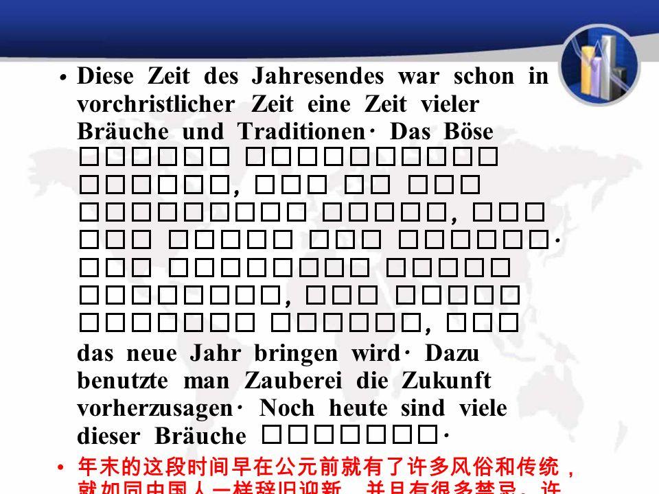 Der Ursprung des neuen Jahres in Deutschland 德国新年的由来 Die Zeit zwischen dem Weihnachtsfest am 25.12. und dem Neujahrsfest am 1.1. ist eine besondere Ze