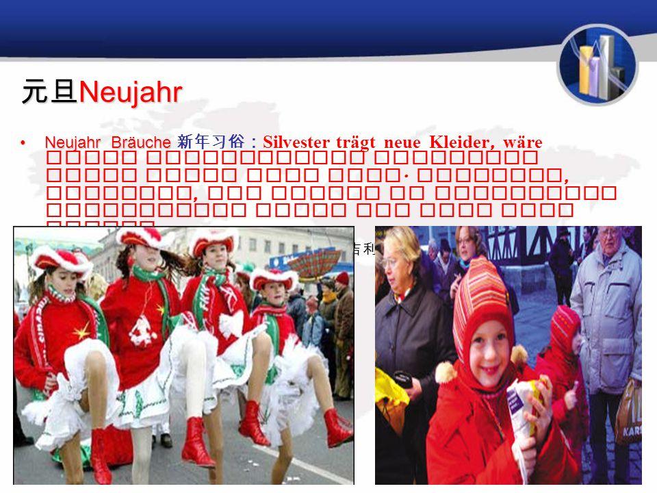 元旦 Neujahr Neujahr BräucheNeujahr Bräuche 新年 习俗 : Zirkulierende im ländlichen Deutschland ein neues Jahr custom - der