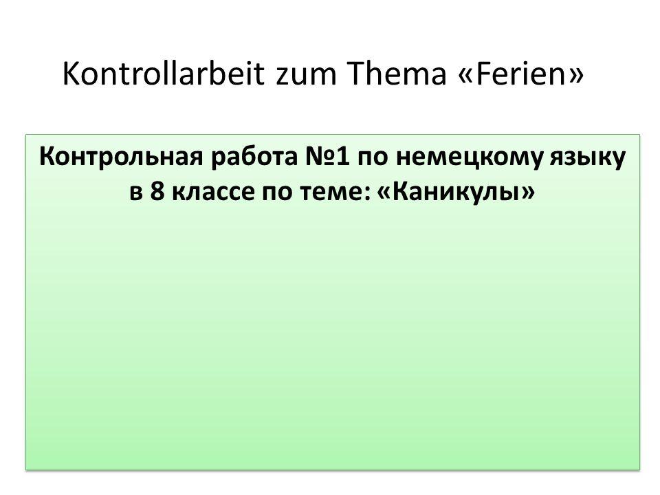 Kontrollarbeit zum Thema «Ferien» Контрольная работа №1 по немецкому языку в 8 классе по теме: «Каникулы»