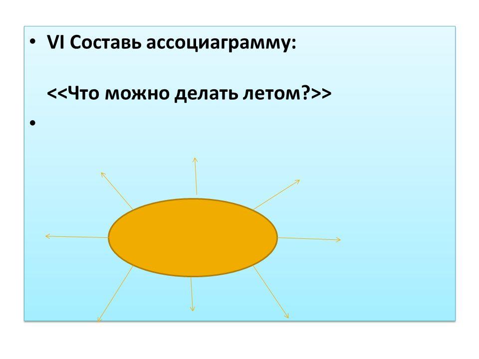 VI Составь ассоциaграмму: >