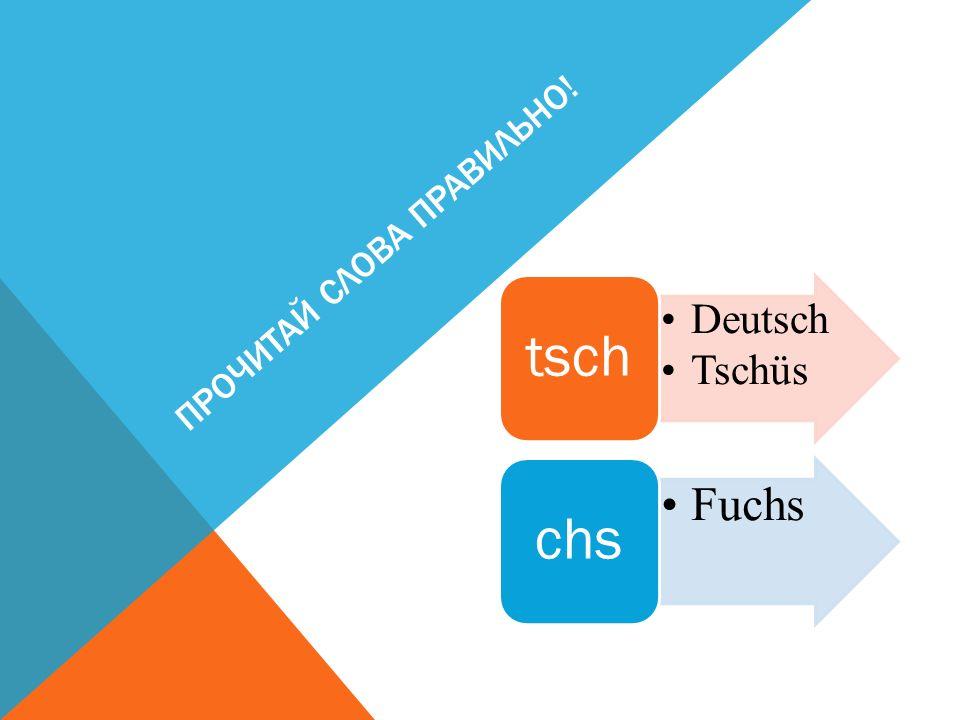 ПРОЧИТАЙ СЛОВА ПРАВИЛЬНО! Deutsch Tschüs tsch Fuchs chs