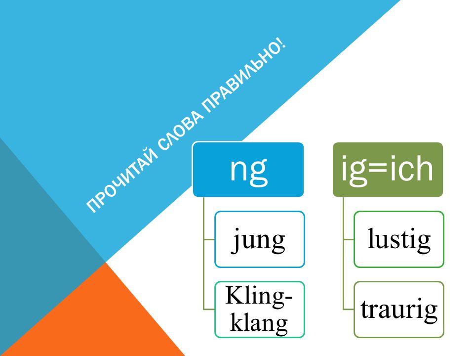 ПРОЧИТАЙ СЛОВА ПРАВИЛЬНО! ng jung Kling- klang ig=ich lustigtraurig