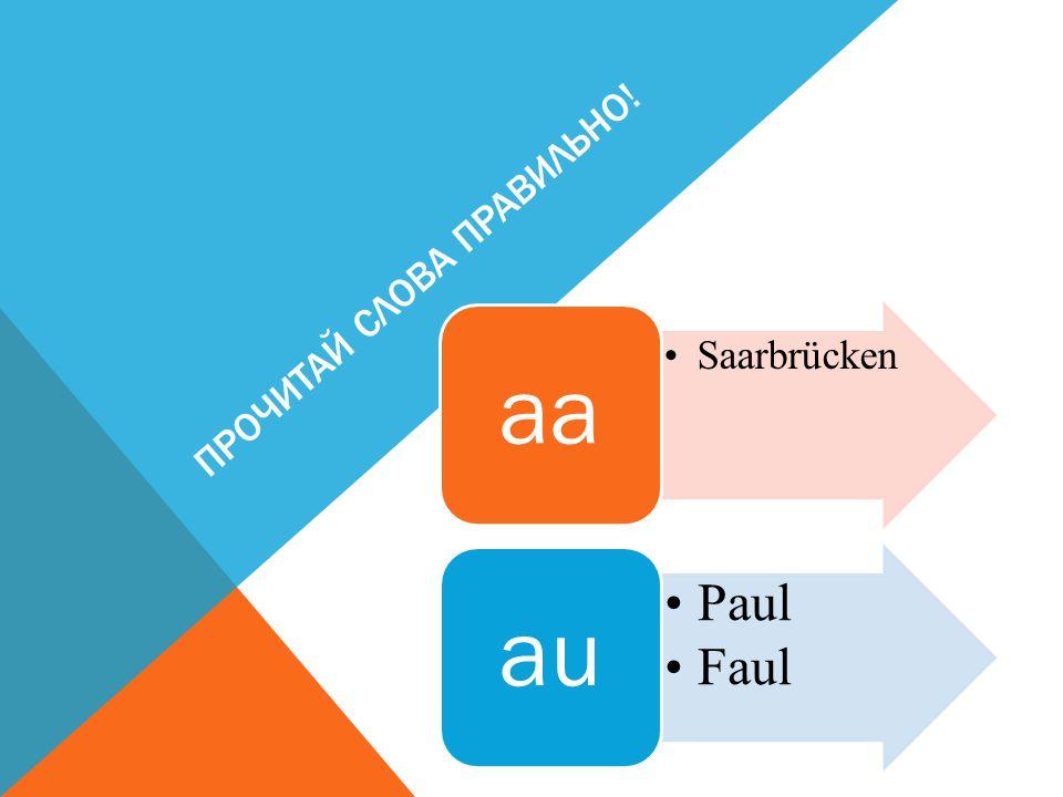 ПРОЧИТАЙ СЛОВА ПРАВИЛЬНО! Saarbrüсken aa Paul Faul au
