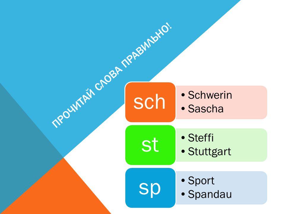 ПРОЧИТАЙ СЛОВА ПРАВИЛЬНО! Schwerin Sascha sch Steffi Stuttgart st Sport Spandau sp