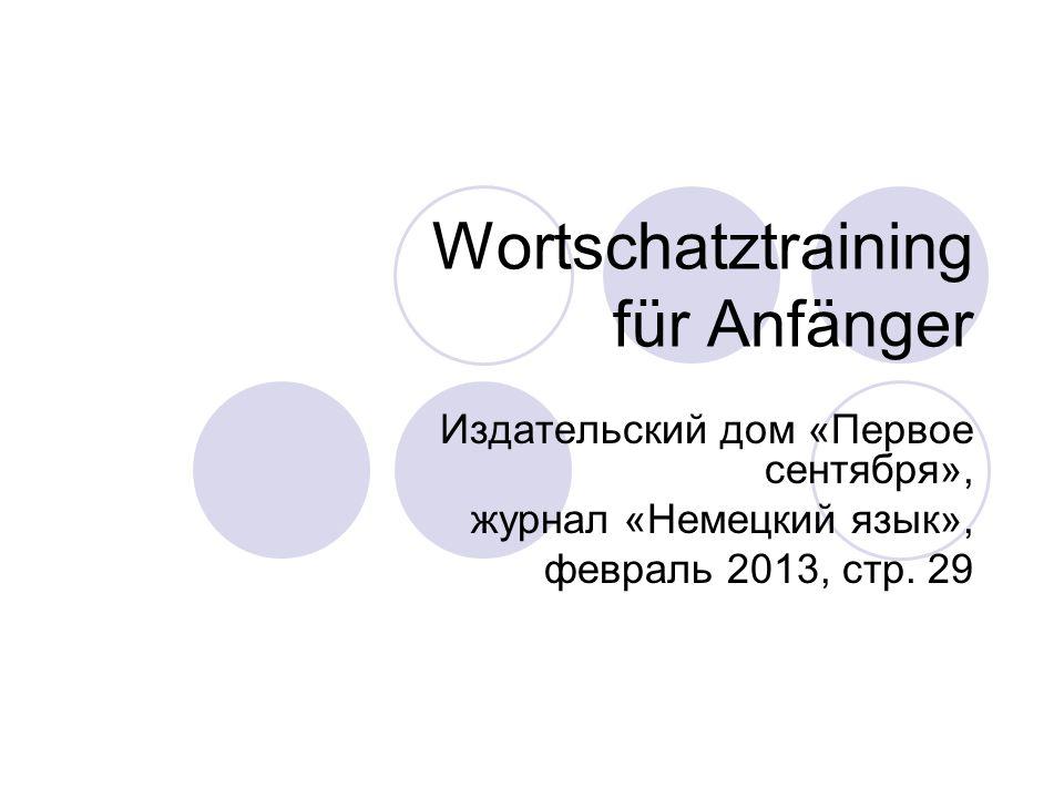 Wortschatztraining für Anfänger Издательский дом «Первое сентября», журнал «Немецкий язык», февраль 2013, стр.