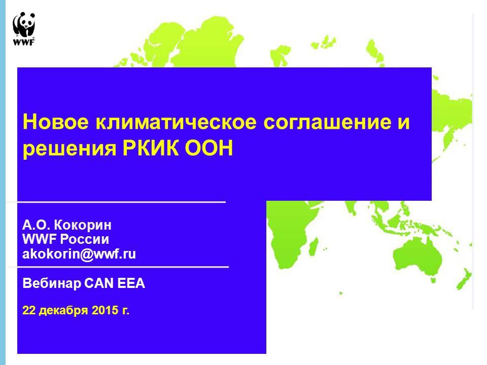 6 January 2016 - 1 А.О. Кокорин WWF России akokorin@wwf.ru Вебинар CAN EEA 22 декабря 2015 г.
