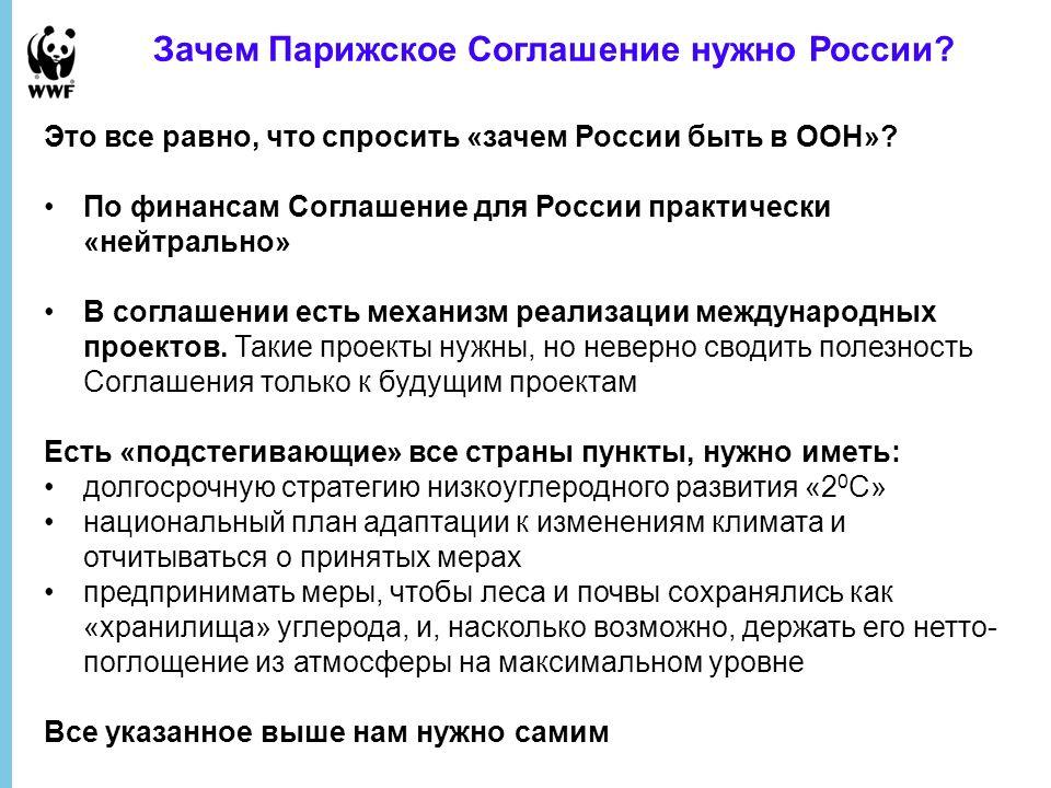 Зачем Парижское Соглашение нужно России. Это все равно, что спросить «зачем России быть в ООН».