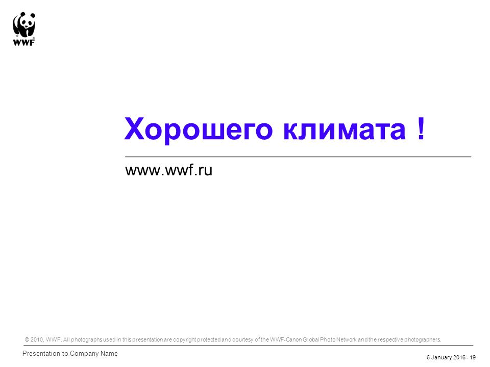 6 January 2016 - 19 Хорошего климата . www.wwf.ru Presentation to Company Name © 2010, WWF.