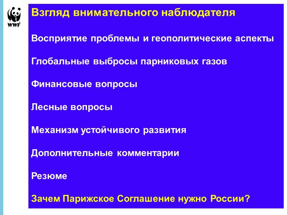 Взгляд внимательного наблюдателя Восприятие проблемы и геополитические аспекты Глобальные выбросы парниковых газов Финансовые вопросы Лесные вопросы Механизм устойчивого развития Дополнительные комментарии Резюме Зачем Парижское Соглашение нужно России