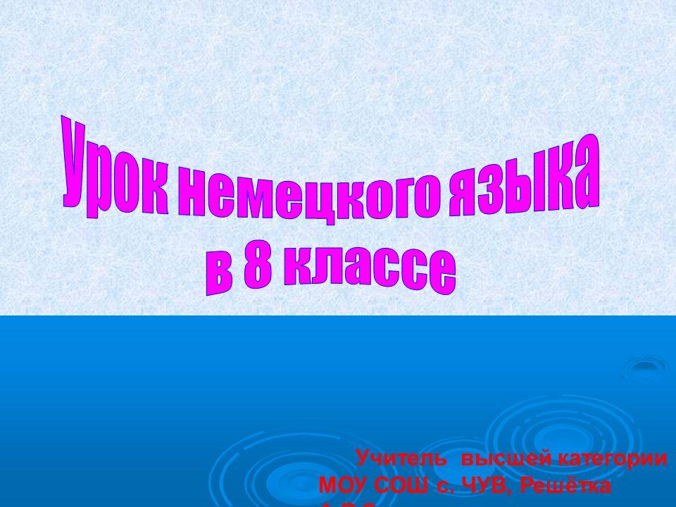 Учитель высшей категории МОУ СОШ с. ЧУВ, Решётка А.В.Затонская
