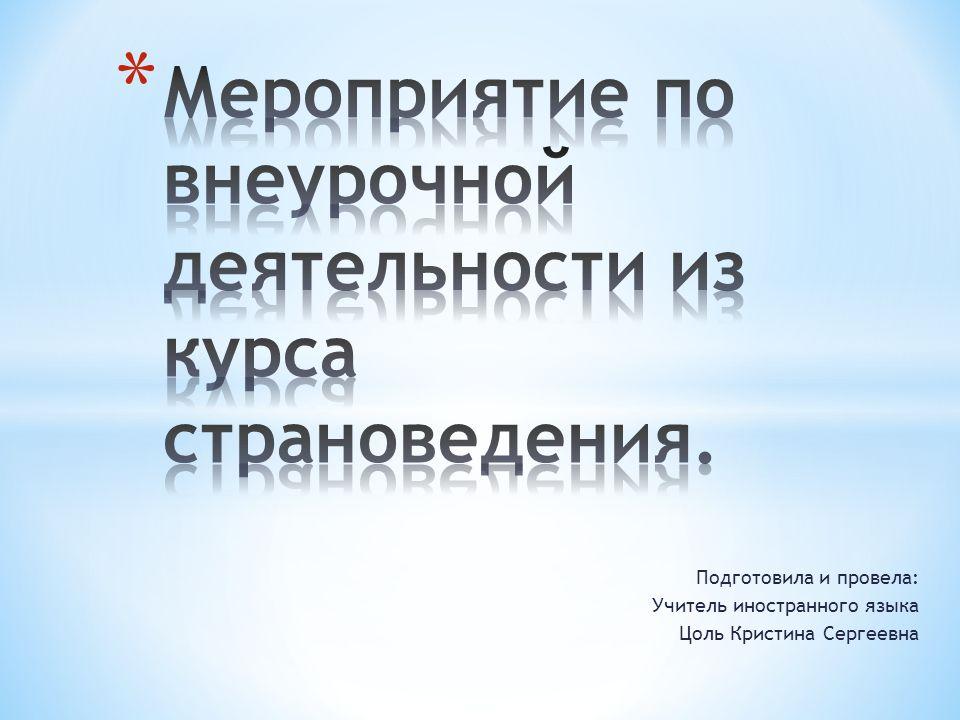 Подготовила и провела: Учитель иностранного языка Цоль Кристина Сергеевна