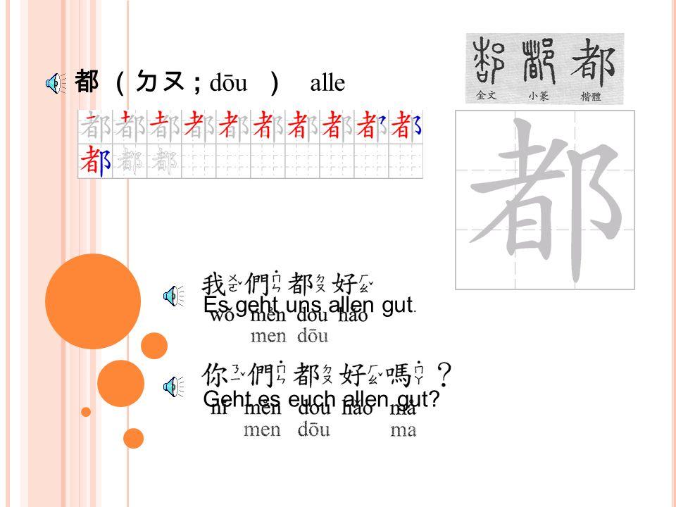 們 (ㄇㄣ ˙ ; men ) Bei personapronomen die Mehrzahl gebildet wird Wir, uns Ihr, euch Sie(mehrzahl, maskulin), ihnen Sie (Mehlzahl, ferminin), ihnen