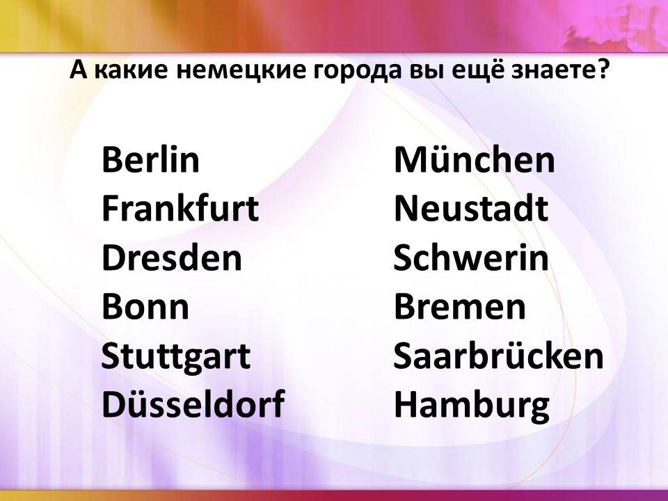 А какие немецкие города вы ещё знаете.