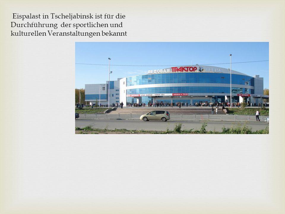 Eispalast in Tscheljabinsk ist für die Durchführung der sportlichen und kulturellen Veranstaltungen bekannt